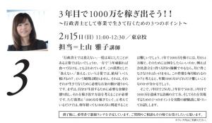 伊藤塾20150215